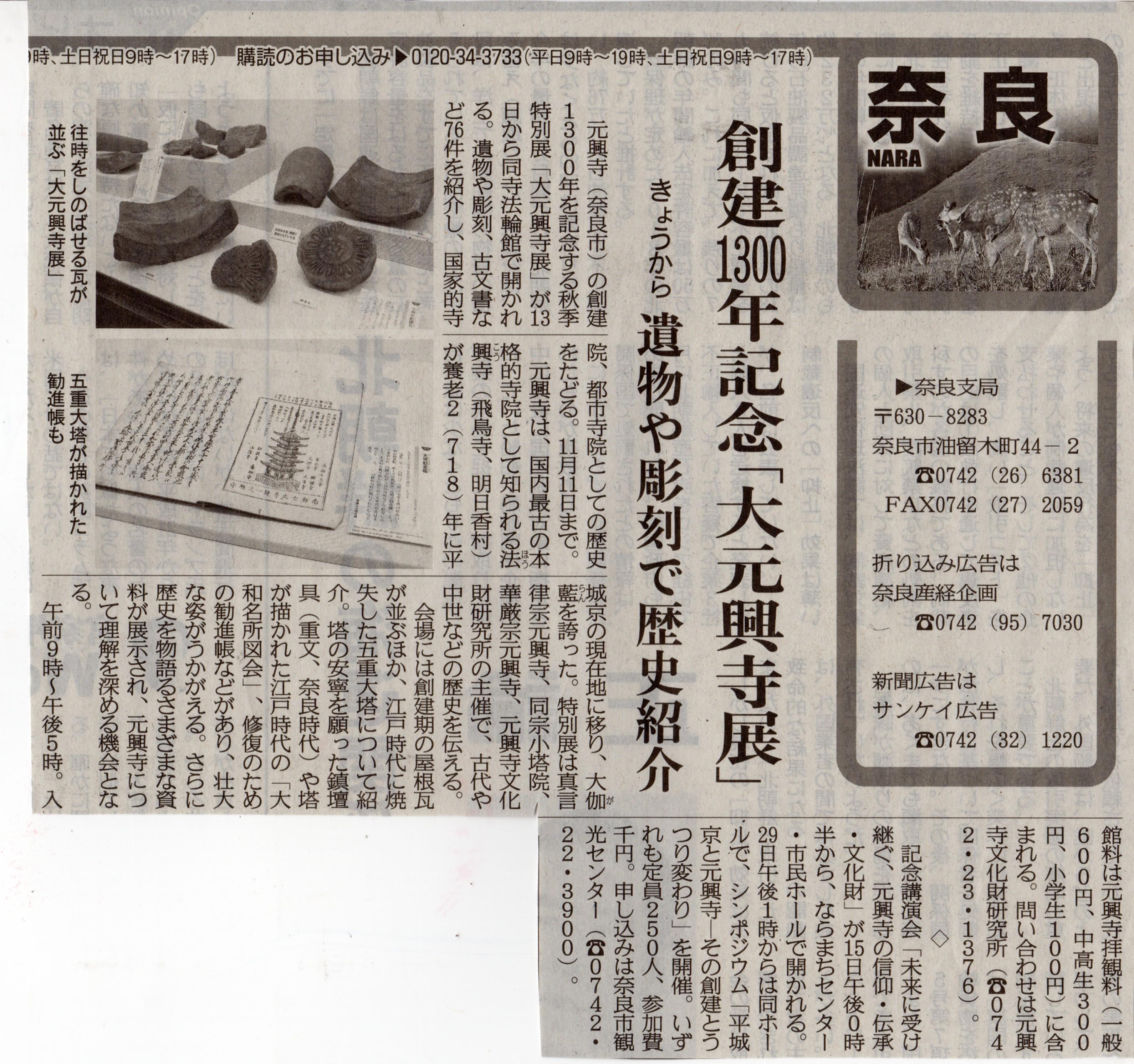産経 新聞 奈良 奈良で新聞の購読・求人|産経新聞 奈良県専売会
